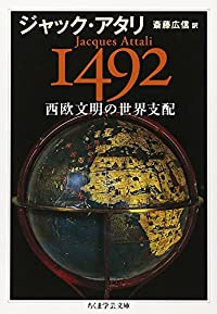 『1492』