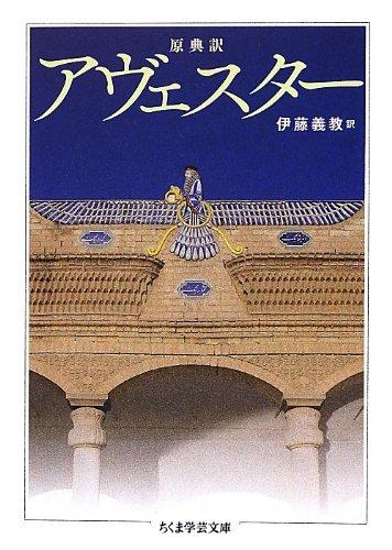 世界古典文学全集第3巻 ヴェーダ・アヴェスター