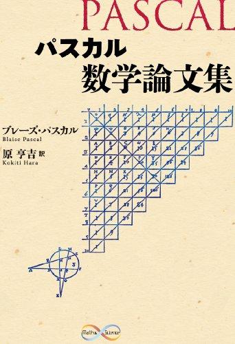 パスカル 数学論文集