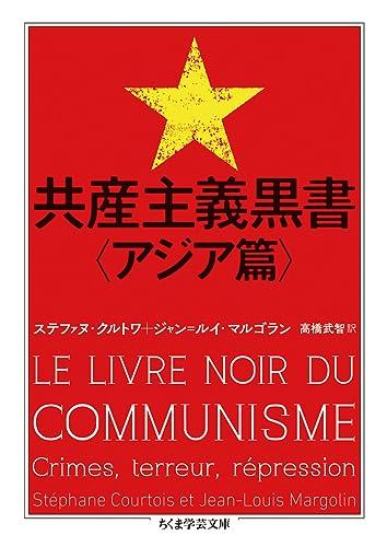 共産主義黒書 -犯罪・テロル・抑圧- <コミンテルン・アジア篇>