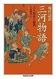 現代語訳 三河物語 (ちくま学芸文庫)