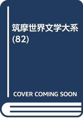 筑摩世界文学大系 (82)