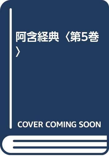 仏教経典選 全十五巻