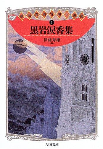 明治探偵冒険小説集 (1) 黒岩涙香集