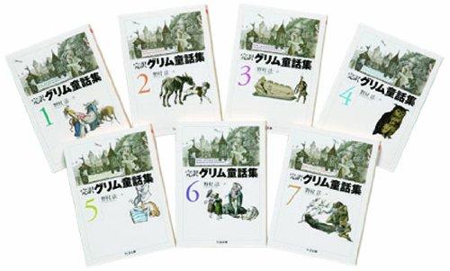完訳 グリム童話集 全7巻セット