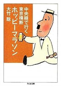 『酒とつまみ チャンポン』 朝っぱらからスミマセン