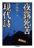 夜露死苦現代詩 (ちくま文庫)