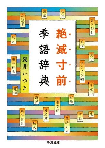 絶滅寸前季語辞典(文庫)
