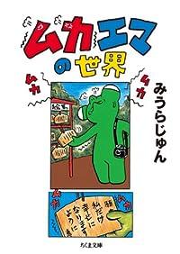 みうらじゅん『ムカエマの世界』(ちくま文庫)