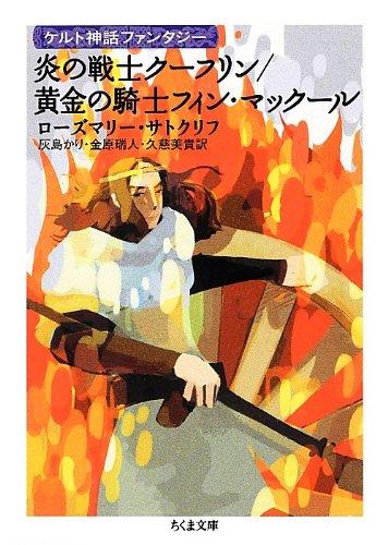炎の戦士クーフリン/黄金の戦士フィン・マックール
