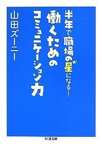 6月のこれから売る本-中原ブックランドTSUTAYA小杉店 長江貴士