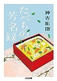たべもの芳名録 (ちくま文庫)