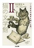 猫の文学館II: この世界の境界を越える猫 (ちくま文庫)