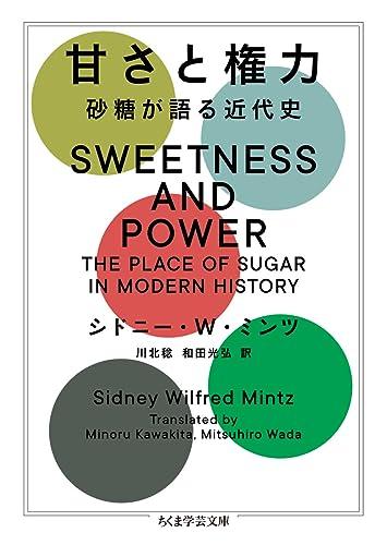 甘さと権力 -砂糖が語る近代史-
