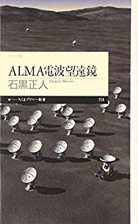 『ALMA電波望遠鏡』