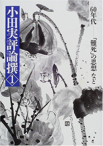 小田実評論撰1