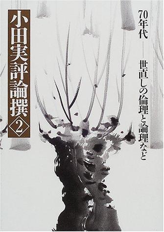 小田実評論撰2