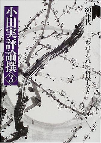 小田実評論撰3