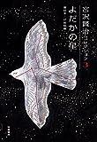 宮沢賢治コレクション 3 よだかの星: よだかの星―童話III・初期短篇