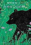宮沢賢治コレクション 5 なめとこ山の熊: なめとこ山の熊―童話V