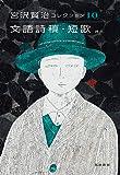 宮沢賢治コレクション 10 文語詩稿・短歌 (シリーズ・全集)