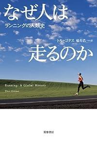 『なぜ人は走るのか ランニングの人類史』 新刊ちょい読み