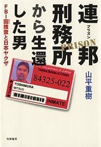 『連邦刑務所から生還した男』