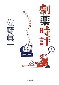『劇薬時評』 新刊ちょい読み