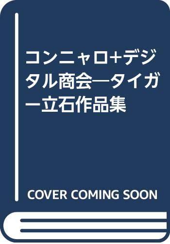 コンニャロ+デジタル商会(モータース) タイガー立石作品集