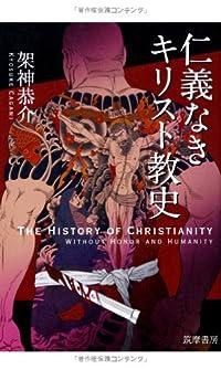 『仁義なきキリスト教史』 新刊超速レビュー