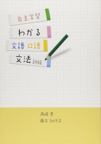 自主学習わかる文語・口語文法 新版