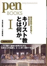 『ペンブックス15 キリスト教とは何か。I』 新刊ちょい読み