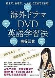 海外ドラマDVD英語学習法 日本で、自宅で、一人で、ここまでできる!(南谷三世)