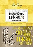 ロバート・パーカー・ワイン・アドヴォケートが認めた 世界が憧れる日本酒78
