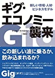 ギグ・エコノミー襲来 新しい市場・人材・ビジネスモデル(マリオン・マクガバン)