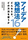 アイデア発想法16 どんなとき、どの方法を使うか(矢野経済研究所 未来企画室)