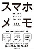 スマホメモ 仕事と人生の質を上げるすごいメモ術(須藤 亮)
