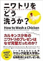 ニワトリをどう洗うか? 実践・最強のプレゼンテーション理論(ティム・カルキンス)