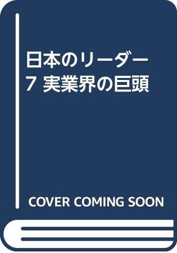 実業界の巨頭<日本のリーダー7>