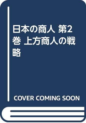 日本の商人 全8巻