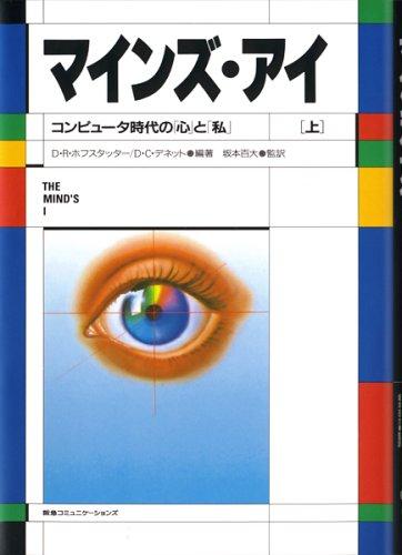 マインズ・アイ―コンピュータ時代の「心」と「私」 上下巻