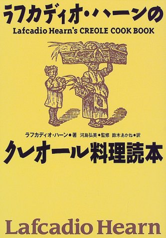 ラフカディオ・ハーンのクレオール料理読本