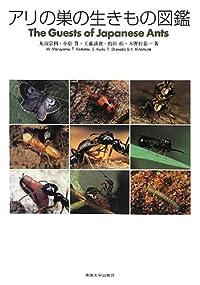 好蟻性生物に萌える! 『アリの巣の生きもの図鑑』