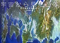 『宇宙から見た日本』