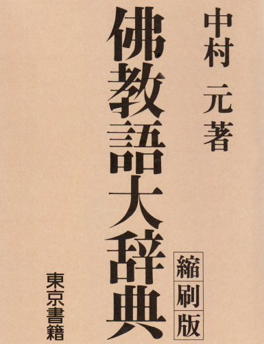 仏教語大辞典・縮刷版