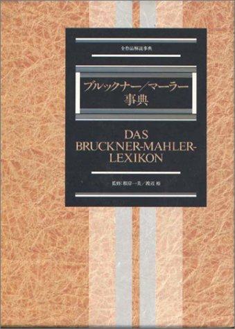 ブルックナー/マーラー事典