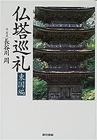 仏塔巡礼 西国編 by 長谷川 周
