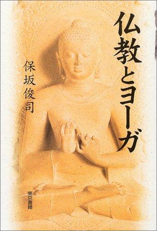 仏教とヨーガ
