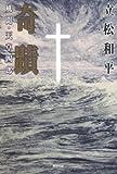 奇蹟―風聞・天草四郎