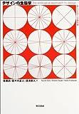 B178 『デザインの生態学―新しいデザインの教科書』